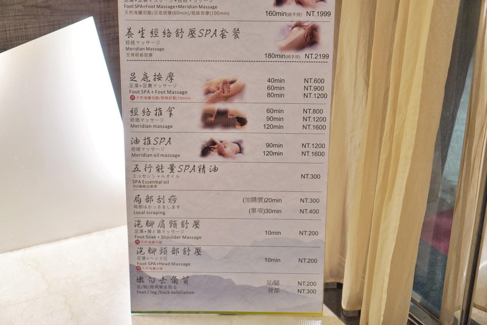 台南中西區按摩【綠海足體養生館】價位表
