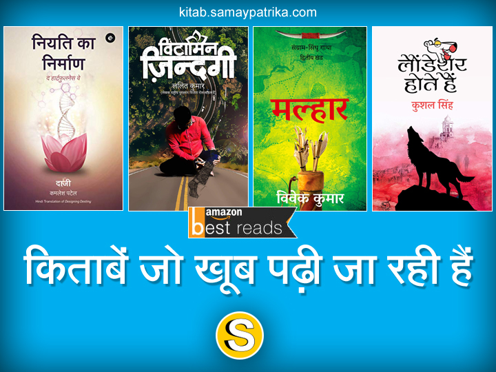 best-reads-amazon-hindi-books