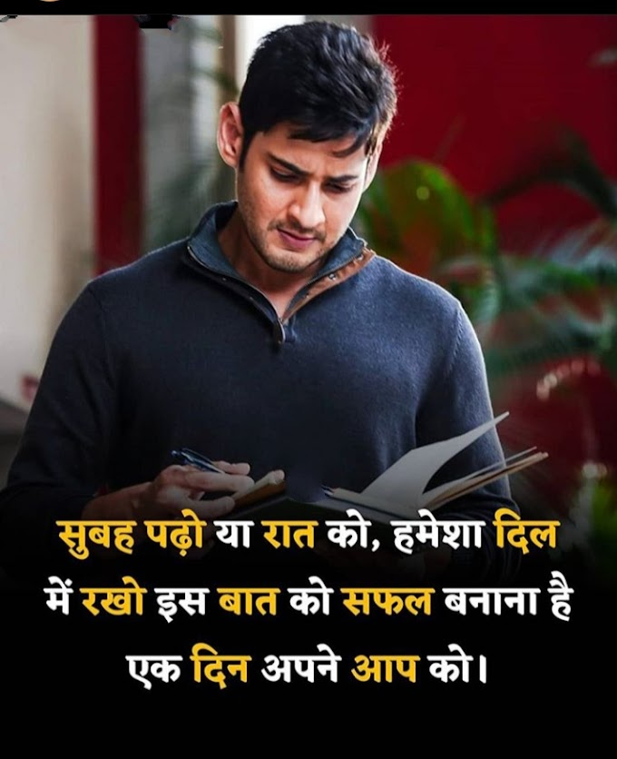Motivation & Inspiring Thoughts and Motivation Quotes in Hindi