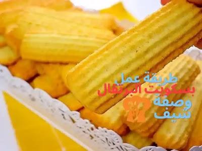 طريقة عمل بسكويت العيد بالبرتقال من مطبخ الشيف هبه ابو الخير