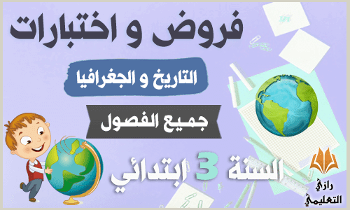 فروض و اختبارات التاريخ و الجغرافيا للسنة الثالثة ابتدائي جميع الفصول