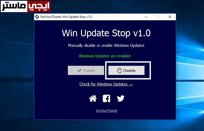 تعطيل تحديثات ويندوز 10