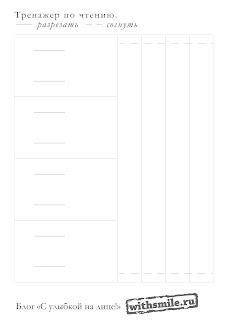 Учимся читать по слогам, тренажер по чтению, формируем навык чтения у детей 5-6 лет. Learning to read in Russian
