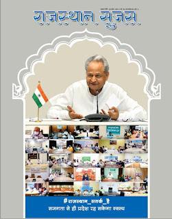 Download Rajasthan Sujas April 2021 in hindi pdf | rasnotes.com