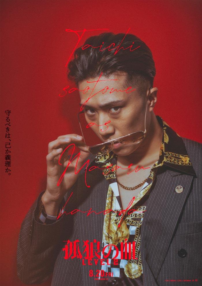 Last of the Wolves (The Blood of Wolves Level 2) film - Kazuya Shiraishi - poster