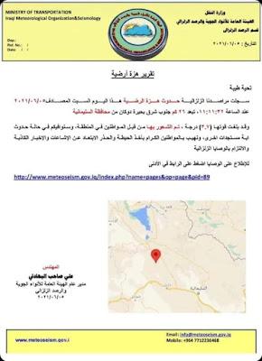 تسجيل هزة أرضية بقوة 3،7 درجة جنوب شرق بحيرة دوكان من محافظة السليمانية