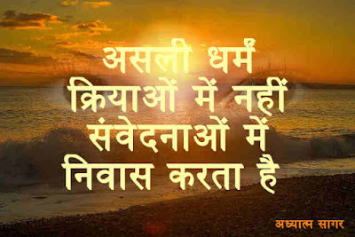 dharma in hindi