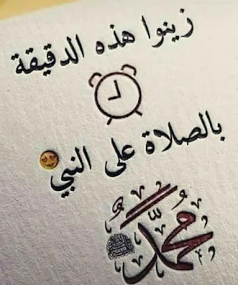 زينوا هذه الدقيقة بالصلاة على النبي