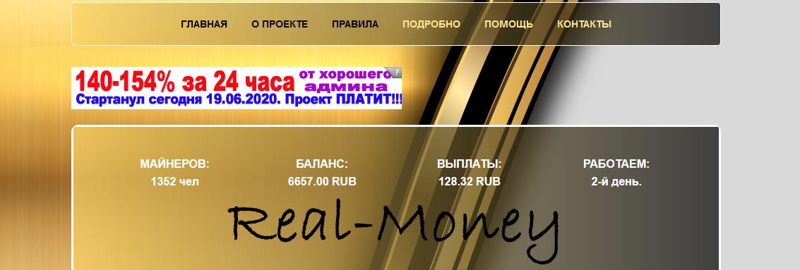 Мошеннический сайт real-money.pw – Отзывы, развод, платит или лохотрон? Информация от PlayDengi