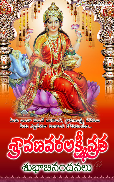 goddess lakshmi hd wallpapers free download, bhakti greetings in telugu, varalakshami vratam quotes greetings in telugu