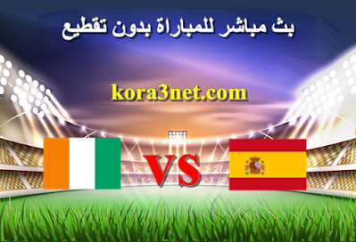 مباراة اسبانيا وساحل العاج
