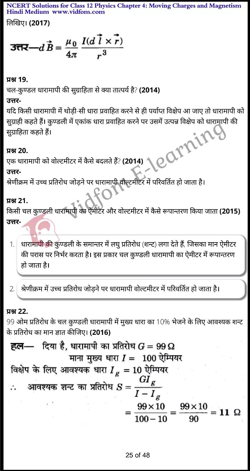 class 12 physics chapter 4 light hindi medium 25