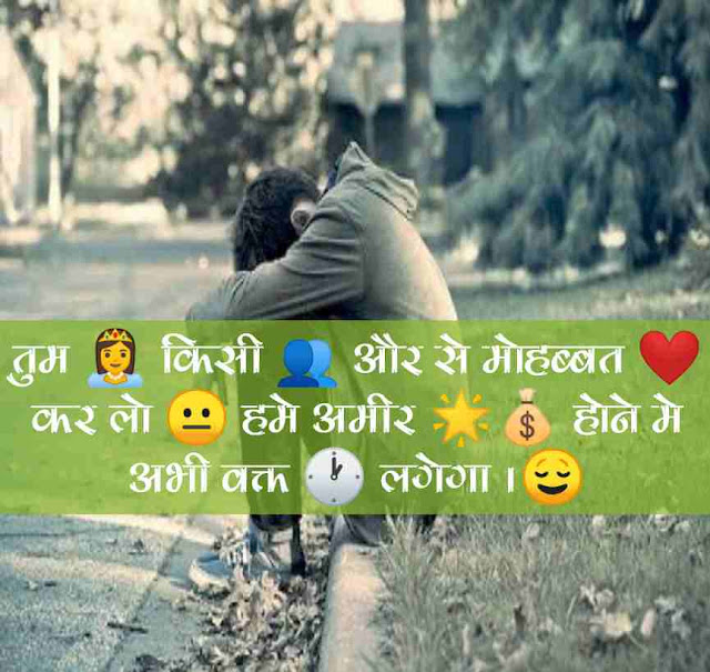 Sad Status In Hindi,Sad Life Status In Hindi,Dukhi Status,Sad Love Status In Hindi