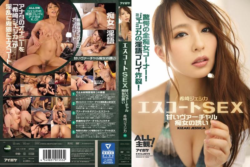 IPZ-707 , KIZAKI JESSICA, Big tits, blow job, Doggy Style, Hardcore, HD, housewife, Japan, Japan Porn, leak, Uncensored
