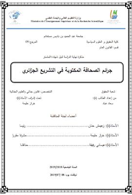 مذكرة ماستر: جرائم الصحافة المكتوبة في التشريع الجزائري PDF