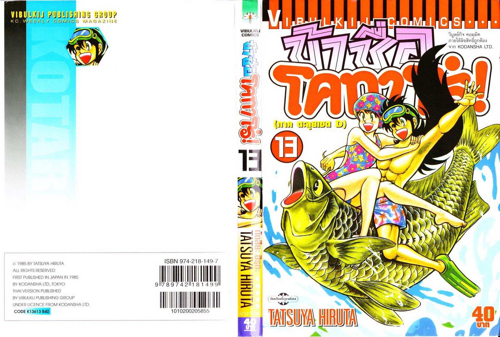 Kotaro Makaritoru!-เล่ม 13