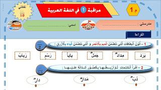 المراقبة المستمرة في اللغة العربية للمستوى الأول ابتدائي المرحلة الأولى أكتوبر 2019