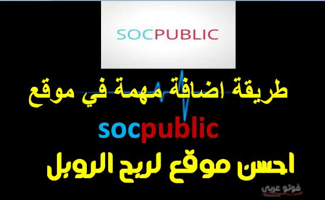 طريقة وضع مهمة في موقع socpublic 2020