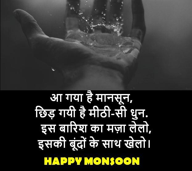 monsoon shayari images, monsoon shayari images download