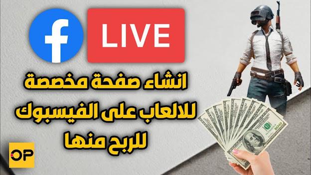 الطريقة الصحيحة انشاء صفحة مخصصة لالعاب الفيديو على الفيسبوك للربح  منها - Facebook gaming live