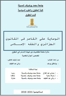 مذكرة ماستر: الوصاية على القاصر في القانون الجزائري والفقه الإسلامي PDF