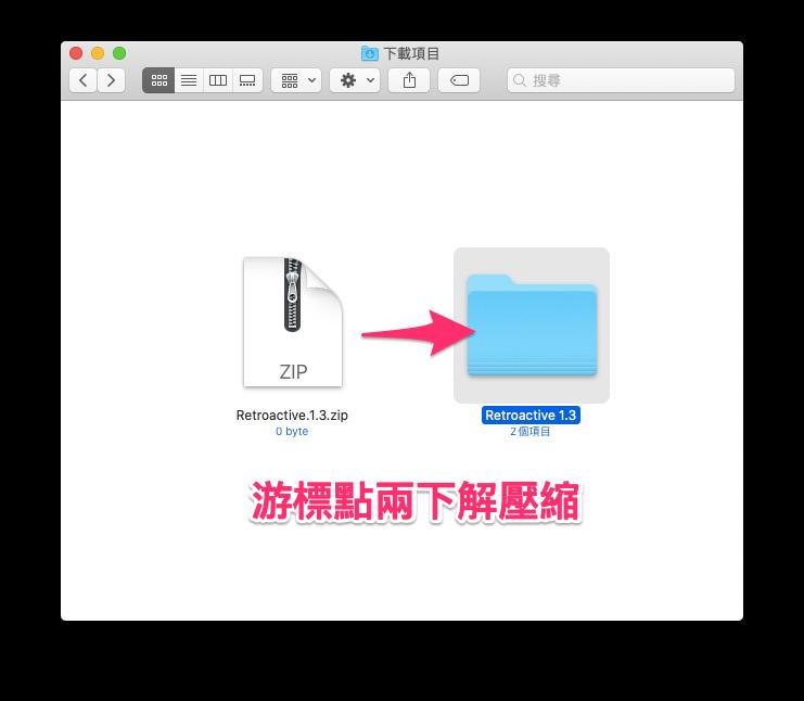 回復 Mac 舊軟體