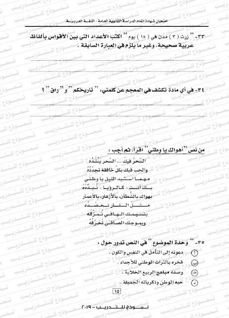 02-Arabic2019-2020_016
