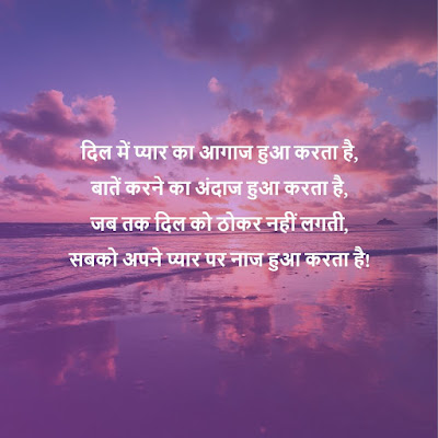 Best Sad Love Shayari In Hindi For Boyfriend | Hindi Shayari