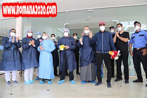 أخبار المغرب فرحة عارمة تعم مستشفى مراكش marrakech بشفاء ست حالات من فيروس كورونا المستجد covid-19 corona virus كوفيد-19
