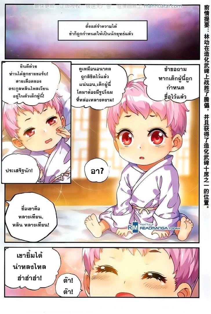 อ่านการ์ตูน Wu Dong Qian Kun 53 ภาพที่ 2