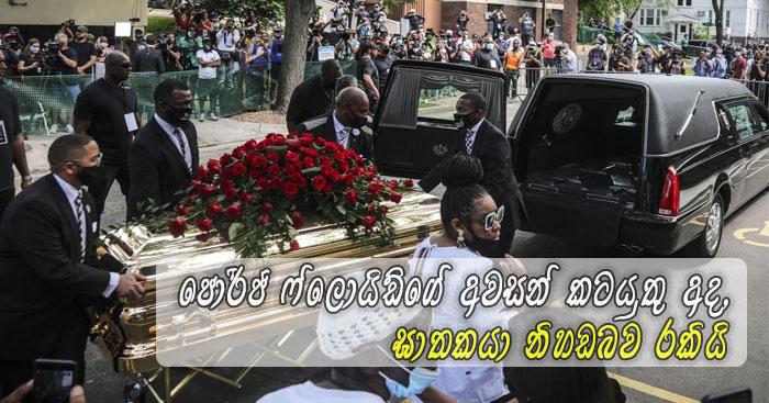 https://www.gossiplanka.com/2020/06/george-floyd-funeral.html
