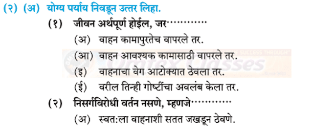 chapter 1 - वेगवशता [Latest edition] Balbharati solutions for Marathi - Yuvakbharati 12th Standard HSC Maharashtra State Board