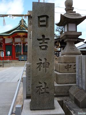 日吉神社門柱