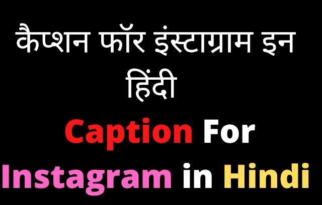 कैप्शन फॉर इंस्टाग्राम इन हिंदी   caption for instagram in hindi