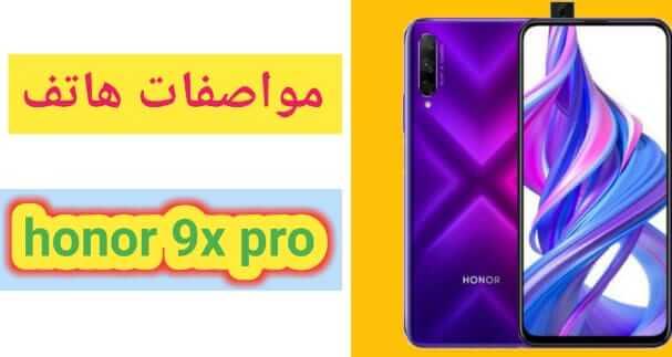 سعر و مواصفات هاتف هونر Honor 9X عيوب و مميزات