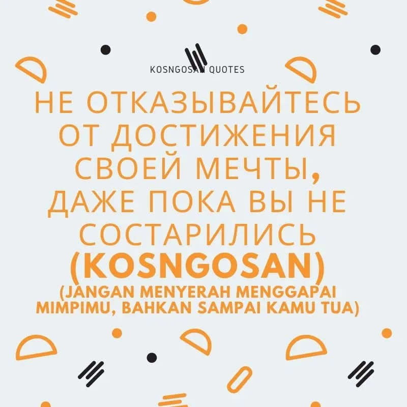 kata bijak bahasa rusia