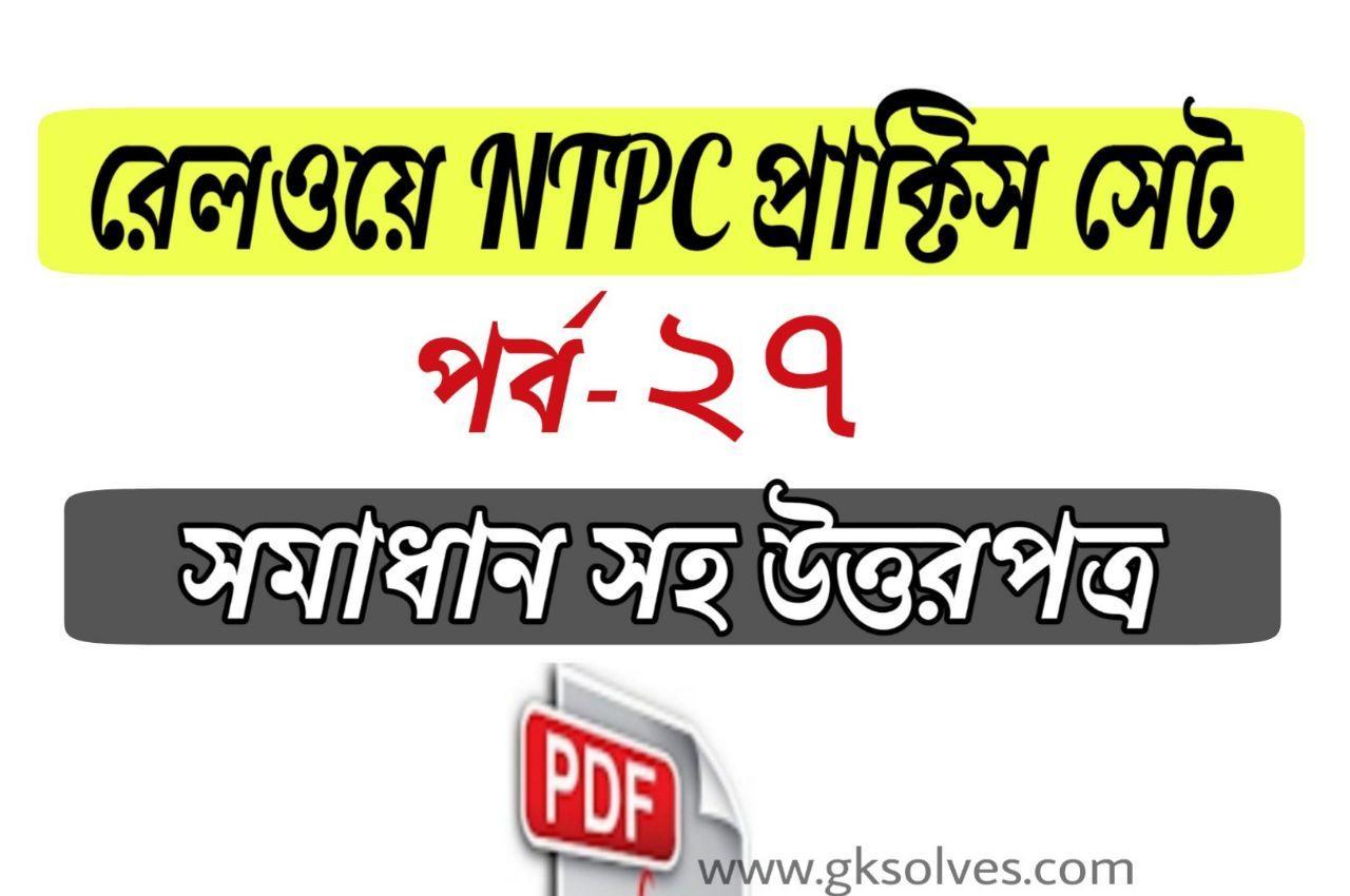 RRB NTPC 2020 Practice Set Pdf