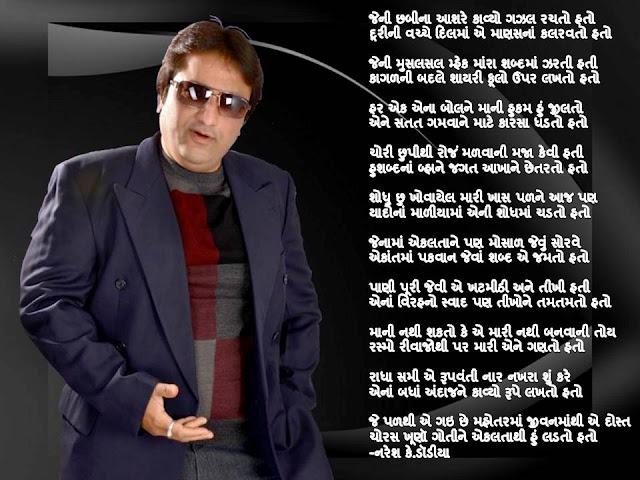जेनी छबीना आशरे काव्यो गझल रचतो हतो Gujarati Gazal By Naresh K. Dodia
