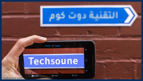تنزيل تطبيق الترجمة الفورية باستخدام كاميرا جوجل
