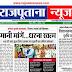 Rajputana News daily epaper 11 October 2020 Newspaper