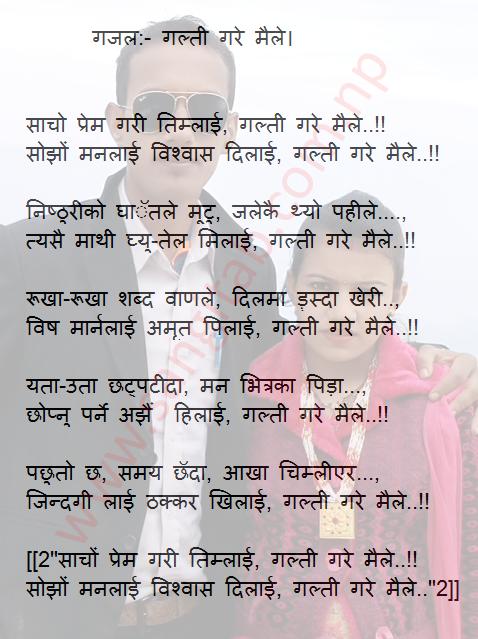 """Gazal By H.L. Gautam Galti Gare Maile  """"गजल:- गल्ती गरे मैले।"""""""