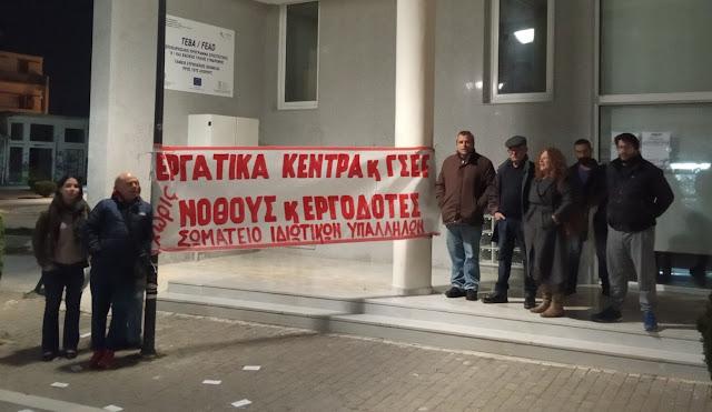 Συμβολική διαμαρτυρία στο Εργατικό Κέντρο Αργολίδας