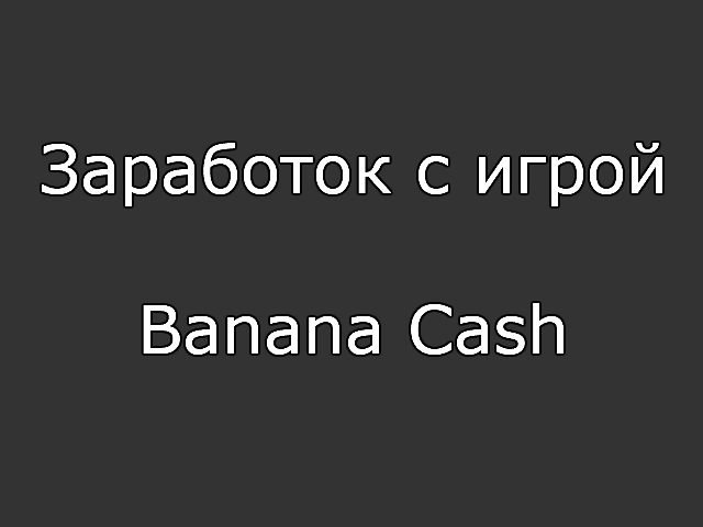 Заработок с игрой Banana Cash