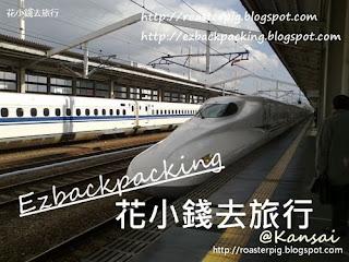 新幹線-名古屋-大阪-花小錢去旅行