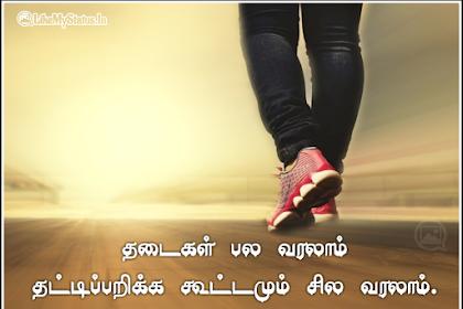 தன்னம்பிக்கை மேற்கோள்கள் இமேஜ் | Tamil Motivation Quotes With Good Morning Image