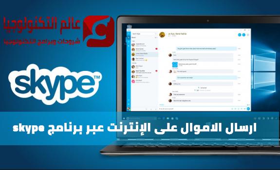 ارسال الاموال على الإنترنت عبر برنامج skype