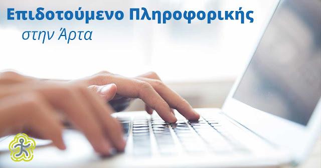 Άρτα: Νέο επιδοτούμενο πρόγραμμα απόκτησης πιστοποίησης Πληροφορικής