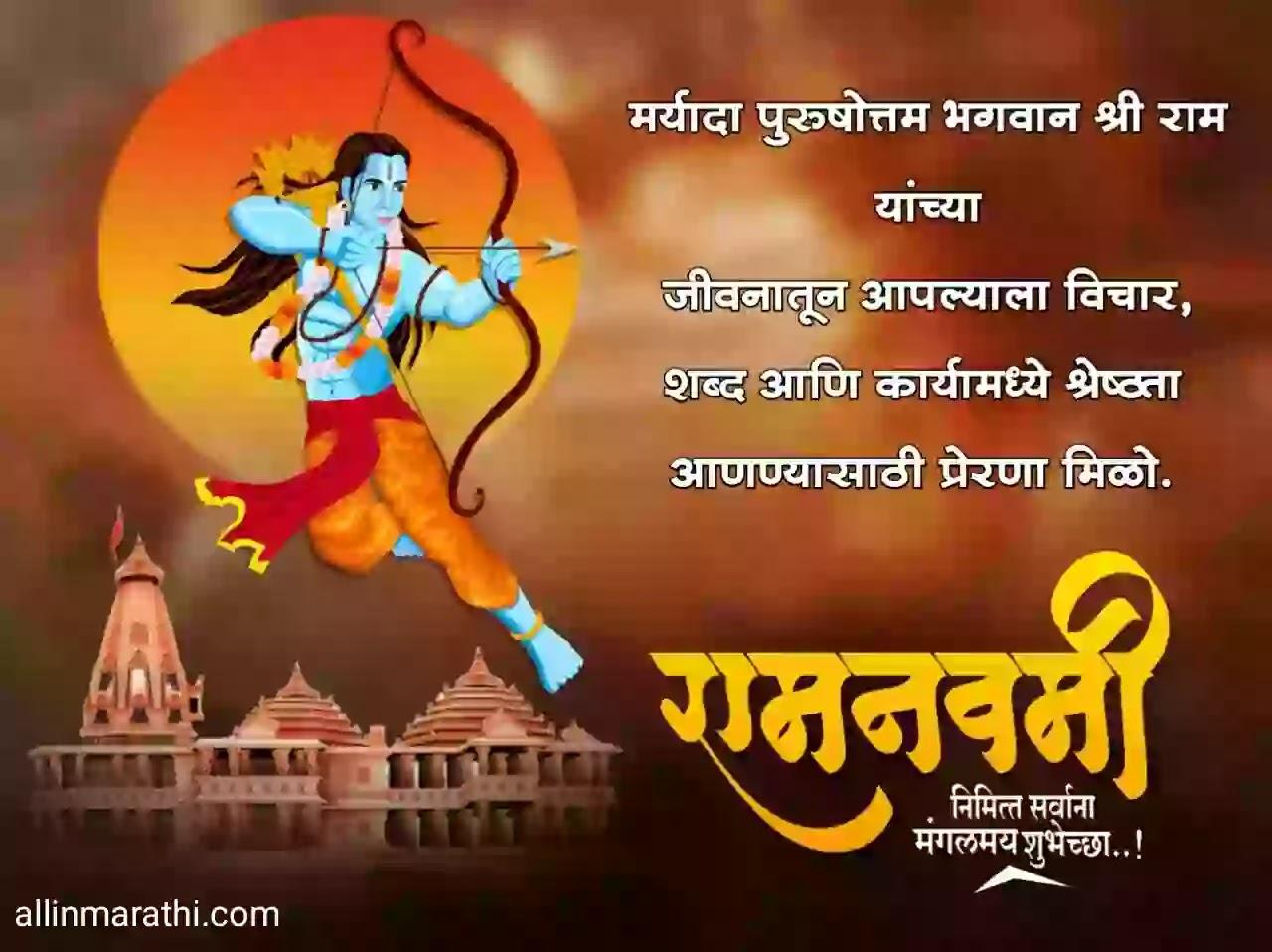 Ram-navami-whatsapp-Status-marathi