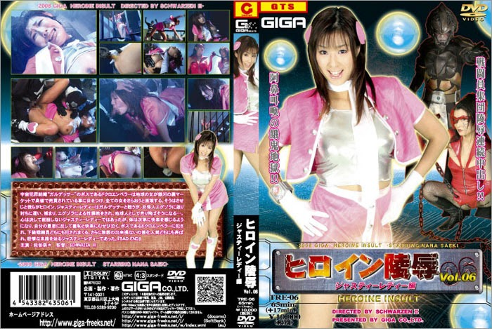 TRE-06 Heroine Give up!  Vol.06