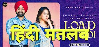 Load Chakdi Lyrics | Translation | in hindi (हिंदी ) - Jugraj Sandhu